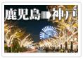 スカイマーク神戸(大阪・京都)行きツアー