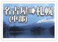 スカイマーク札幌行きツアー