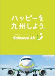 九州~東京間を就航するソラシドエア