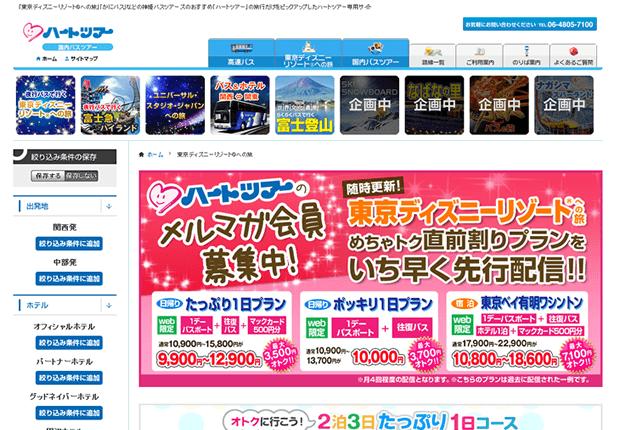 [関西発]バスで行く東京ディズニーリゾート。ディズニーのパスポート付きでお得なバスツアー!