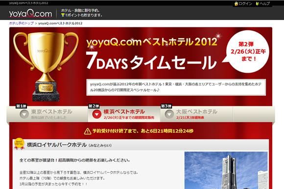 ホテル宿泊予約サイト『yoyaQ.com』が「ベストホテル2012」を発表!セール情報も