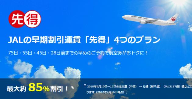 JALのウルトラ先得は最大約85%もの割引率
