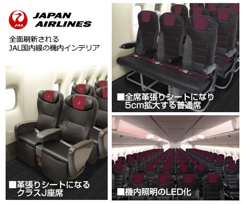 JALの国内線全席に本革シート採用!国内線初の機内インターネットサービスも