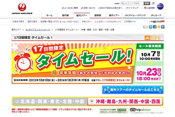 JALダイナミックパッケージが17日間限定のタイムセール!10月23日まで