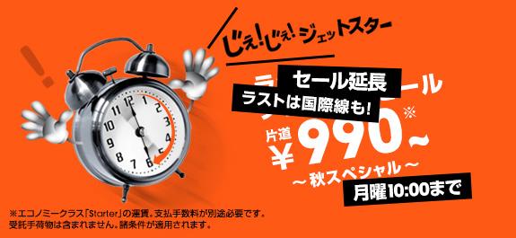 ジェットスターが「秋の¥990スペシャル」今週はオーストラリアも¥990!10月25日12:00より発売