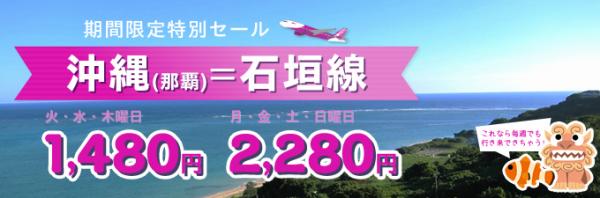 ピーチが沖縄~石垣線の期間限定特別セールを開催中!10/31まで