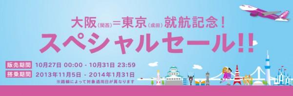 ピーチが10月26日0時よりスペシャルセール!大阪~東京/大阪~釜山が2,000円など
