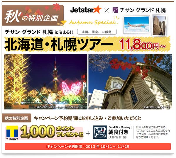 [T-TRAVEL]札幌ツアーが11,800円~!しかも朝食+Tポイント1,000円!11/29まで