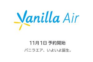【速報】LCCのバニラエアが就航記念セールで全路線片道1,000円!11/1-12:00予約開始!
