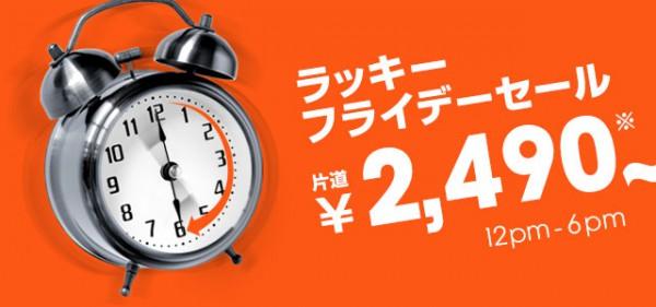 ジェットスターが「ラッキーフライデーセール」国内線片道2490円から!11/15-18:00まで