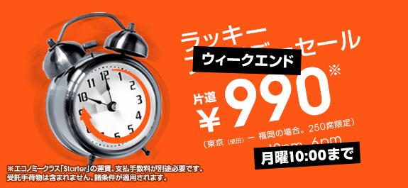 ジェットスターが東京(成田)~福岡が片道¥990の「ラッキーフライデーセール」