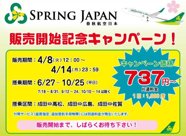 春秋航空日本が就航記念運賃発表