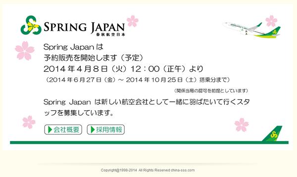 春秋航空日本のウェブサイト