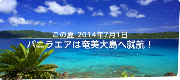LCCのバニラエアが新路線!成田~奄美大島を2014年7月1日から