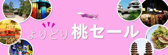 ピーチが国内線980円~の「よりどり桃セール」を今夜5/30の0時より発売
