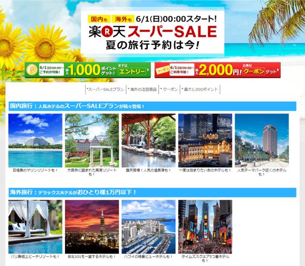 6月1日0時より楽天スーパーSALE!夏の旅行に使える最大2000円のクーポンなど