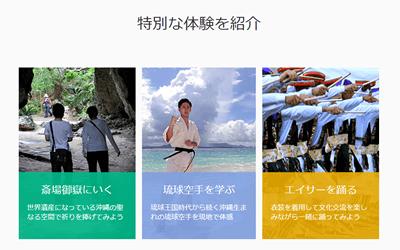 沖縄の民泊で特別な体験
