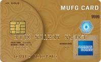 国内遅延補償がついた格安ゴールドカード