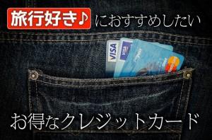 旅行好きにおすすめのクレジットカード