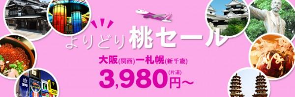 ピーチが大阪~札幌片道3,980円~などの「よりどり桃セール」を今夜7/3の0時より発売!