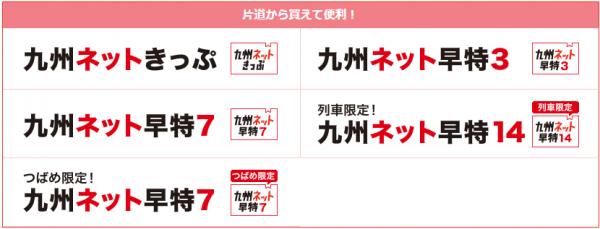 JR九州ネット限定きっぷ