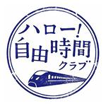 JR九州/ハロー!自由時間クラブ