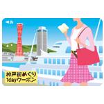 神戸街めぐり 1dayクーポン