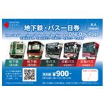 京都観光一日(二日)乗車券