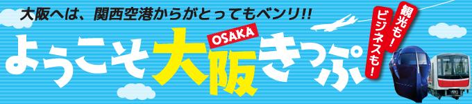 南海電鉄のようこそ大阪きっぷ