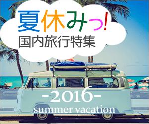 2016年夏休み国内旅行特集