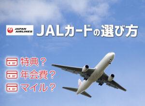 JALカードの選び方