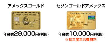 セゾンアメックスなら年会費は10,000円(税抜)※初年度無料