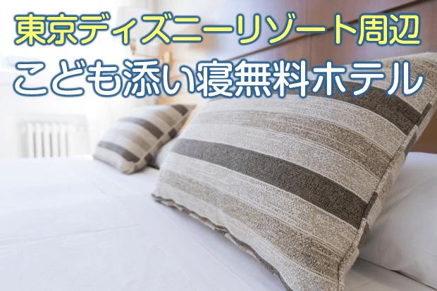 東京ディズニーリゾート周辺で小学生の子供でも添い寝無料のおすすめホテル
