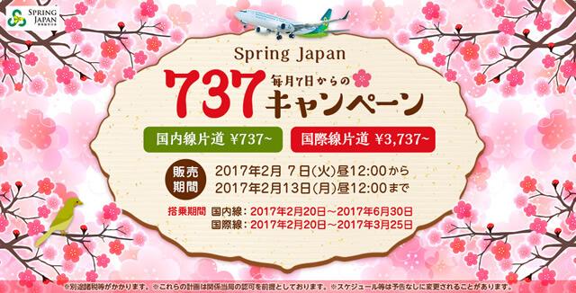 737キャンペーン