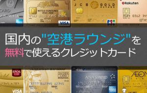 空港ラウンジが使えるクレジットカード