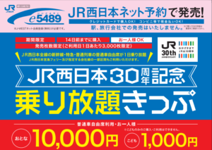 JR西日本30周年乗り放題きっぷ