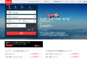 エアアジアジャパンが10月29日に中部~札幌線就航!
