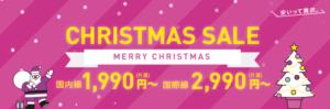 ピーチのクリスマスセール