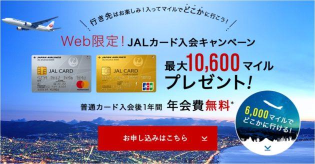 JALカードWEB入会キャンペーン
