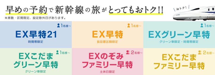 割引きっぷが豊富な東海道・山陽新幹線の「エクスプレス予約」