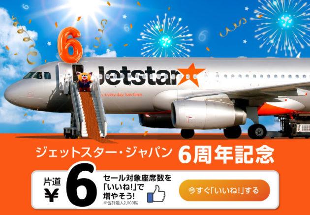 ジェットスタージャパンの「片道6円セール」