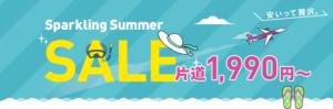 ピーチのSparkling Summer SALE