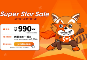Super Star Sale
