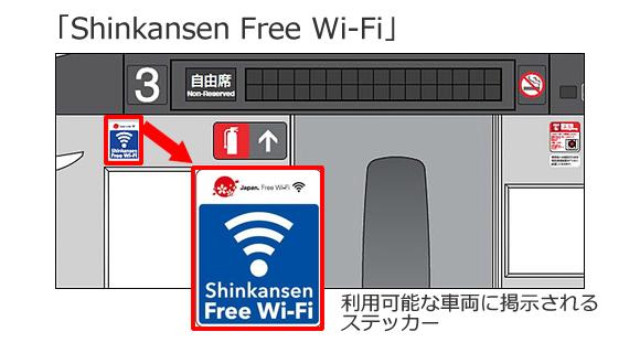 「Shinkansen Free Wi-Fi」のステッカー
