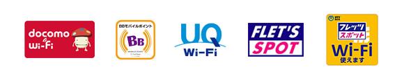 東海道新幹線「車内インターネット接続サービス」の公衆無線LAN事業者