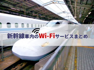 JR新幹線の車内Wi-Fiサービス