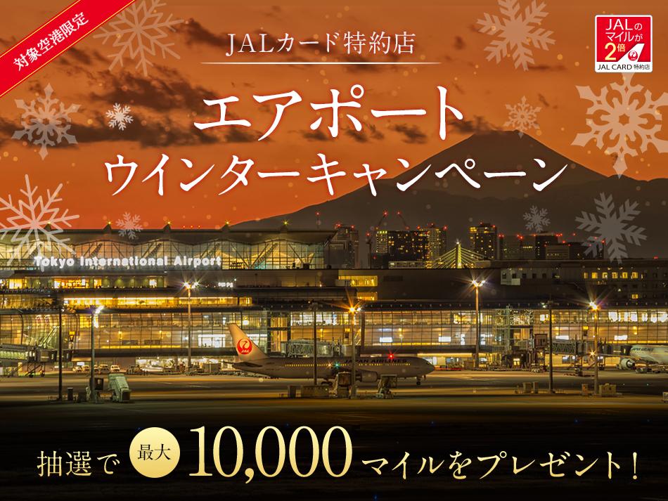 JALカード「エアポート ウインターキャンペーン」