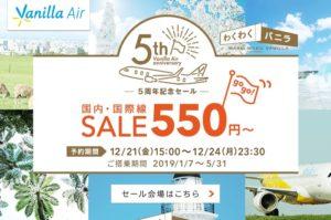 バニラエア5周年記念セール