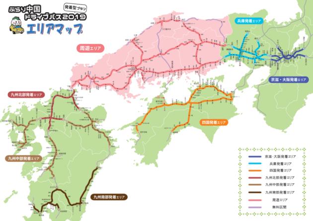 中国ドライブパスの対象エリア