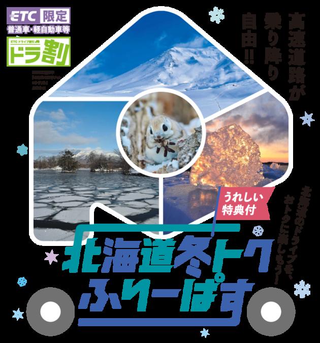 ドラ割「北海道冬トクふりーぱす」イメージ